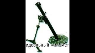 Миномет идеального калибра    82 мм миномет или 120 мм? Артиллерия батальона   Минометы будущего.