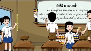 สื่อการเรียนการสอน การอ่านและเขียนคำที่มี ล ควบกล้ำ ป.5 ภาษาไทย