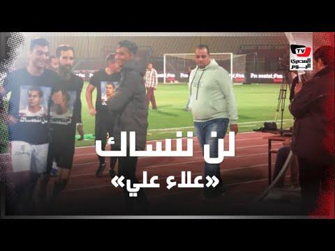 لاعبو الزمالك يخلدون اسم « علاء علي»