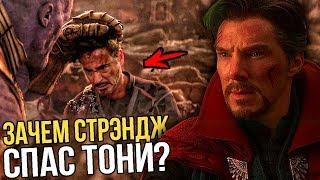 Зачем Стрэндж спас Тони? Теория