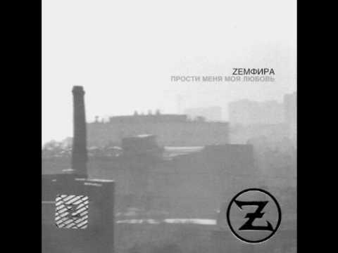 Земфира - ПММЛ (Прости Меня Моя Любовь)