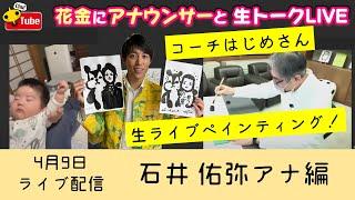【有名イラストレーター登場!】花金に石井アナウンサーと生トークライブ