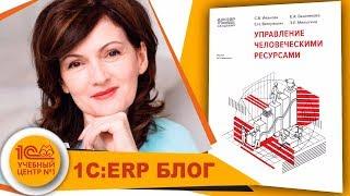 """Обзор книги """"Управление человеческими ресурсами"""" 1С:Академия ERP"""