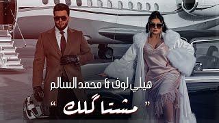 محمد السالم وهيلي لوف - مشتاكلك ( فيديو كليب ) | 2021 | Mohamed Alsalim Ft Helly Luv تحميل MP3