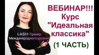 """ВЕБИНАР """" Идеальная классика """" наращивание ресниц (1 ЧАСТЬ)"""