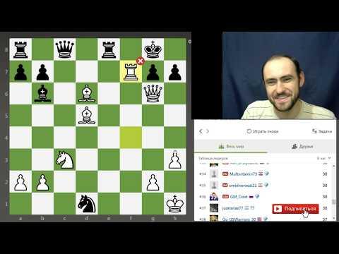 Тактический штурм на Chess.com. Мои первые 3 попытки. Шахматы, тактика.