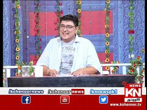 Shugal Mughal 28 September 2019 | Kohenoor News Pakistan