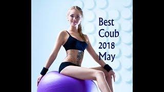 Best Coub 2018 лучшие приколы за май