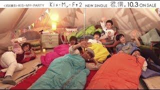 Kis-My-Ft2/「君、僕。」特典映像ダイジェストMOVIE〜KIS-MY-PARTY〜