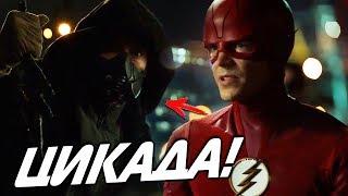 ВЫХОД ЦИКАДЫ И ПРОИГРЫШ ФЛЭША! [Обзор 2-ой серии 5 сезона] / The Flash