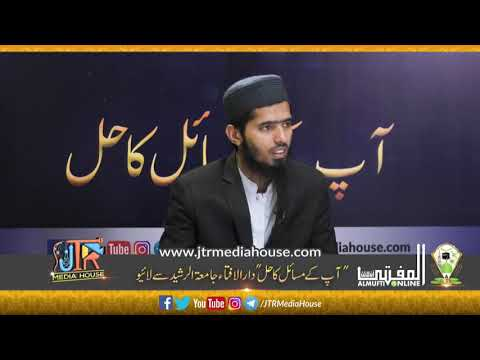 Aap Kay Masail Ka Hal 3rd December 2019 - Live from Jamia-tur-Rasheed, Karachi Pakistan.