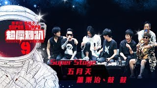 超犀利趴9 LIVE @Super Stage - 五月天| 蕭秉治| 鼓鼓 [ 射手 ]