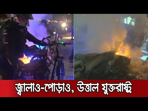 ট্রাম্প সমর্থকদের সশস্ত্র হামলায় বন্ধ ভোট গণনা; উত্তাল যুক্তরাষ্ট্র | Jamuna TV