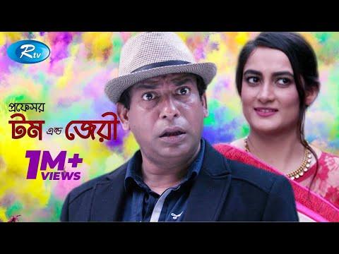 Professor Tom & Jerry | প্রফেসর টম এন্ড জেরি | Mosharraf Karim,Aparna Ghosh l  Rtv Eid Special Drama