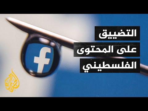 فيسبوك تغلق الصفحات الفلسطينية