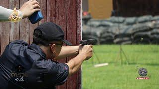 รายการตำรวจอินดี้ : ฝึกทบทวนเจ้าหน้าที่อารักขาบุคคลสำคัญ เพื่อรองรับภารกิจประชุมอาเซียน 2019 ตอนที่1