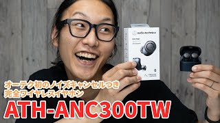 【実機レビュー】オーディオテクニカ 初のノイキャン搭載TWS! ATH-ANC300TW を聴いてみた!