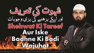 Shehwat Ki Tareef Aur Iske Badhne Ki Badi Wajuhat By Adv. Faiz Syed