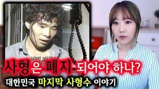 """[금사파] """"사형"""" 꼭 필요할까요? 한국 마지막 사형수 이야기   금요사건파일   디바제시카"""