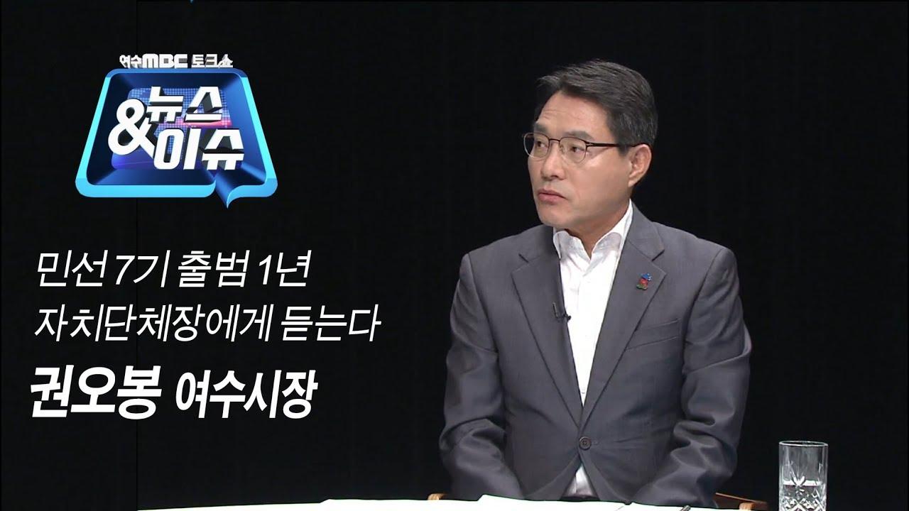 [뉴스&이슈/토크쇼] 민선 7기 출범1년 자치단체장에게 듣는다 (권오봉 여수시장) 다시보기
