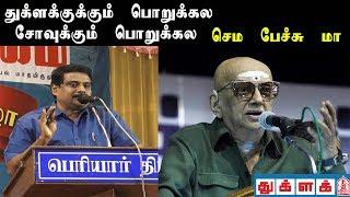 Kovi Lenin Speech | துக்ளக் சோவின் 400 பொய்யும் பொழுதொரு புரட்டும் கோவி.லெனின் | Dravidam 100