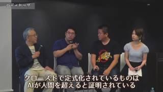 細野不二彦×三宅陽一郎×堀江貴文AIマンガ編vol.2〜居酒屋ホリエモンチャンネル〜