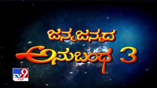 TV9 Heegu Unte: Girl claims to remember her past life in Bengaluru | Reincarnation_Part 3