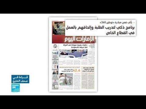 العرب اليوم - برنامج ذكي لتدريب الطلبة وإلحاقهم بالعمل في الإمارات