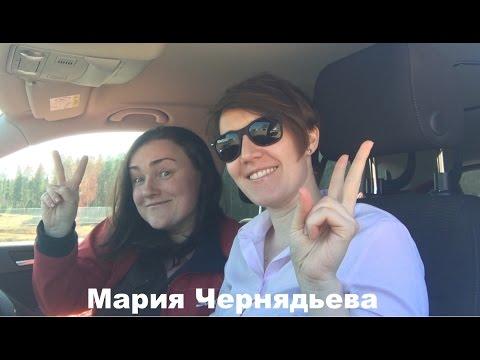 Мария Чернядьева