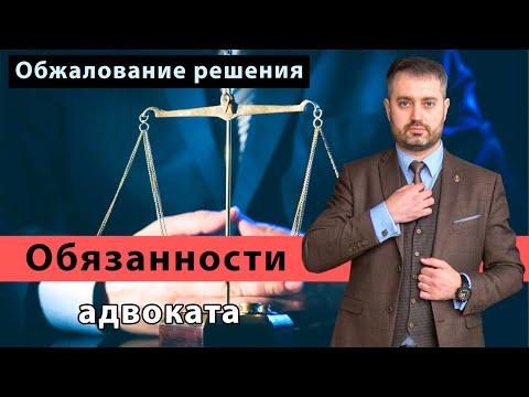 Обязанность адвоката обжаловать решение суда | Апелляционное обжалование | нарушение права на защиту