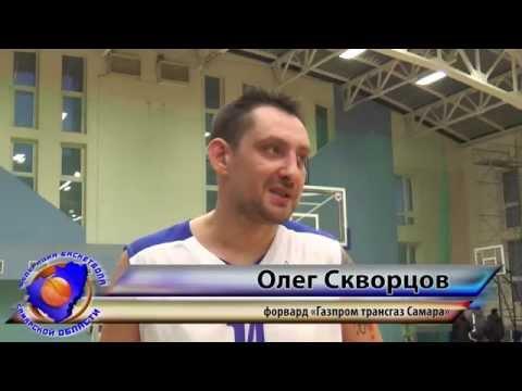 Обзор 14 тура баскетбольного дивизиона «Самара»