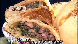 李記胡椒餅
