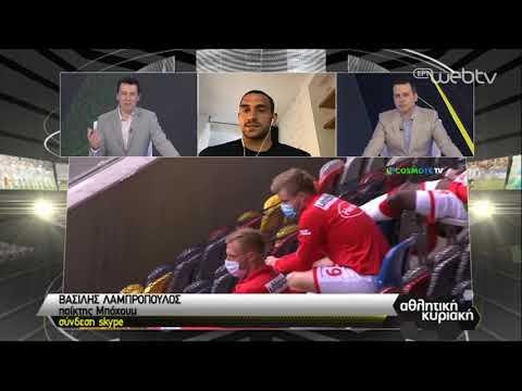 Αθλητική Κυριακή | Λαμπρόπουλος: «Είναι προκλητικό να αγκαλιαζόμαστε» | 17/05/2020 | ΕΡΤ