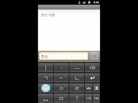 Video of OnHangul Korean keyboard