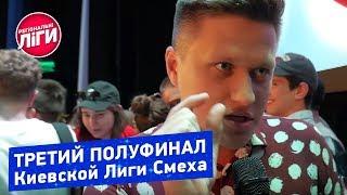 Жара в зале - Третий полуфинал Киевской Студенческой Лиги Смеха