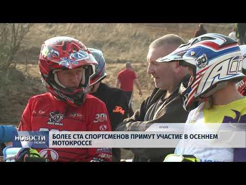 Новости Псков 19.10.2018 # Более ста спортсменов примут участие в осеннем мотокроссе