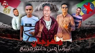 اغاني طرب MP3 مهرجان اثيوبيا مين 2020 ( مصر اخطر من اي جيش ) غناء تيم الشبح في اي بى - اجدد مهرجانات شعبيات 2020 تحميل MP3