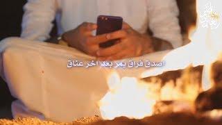 تحميل اغاني شيلة ذكرى الفراق : اداء : ناصر بن راشد MP3