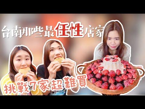 台南超難買小吃