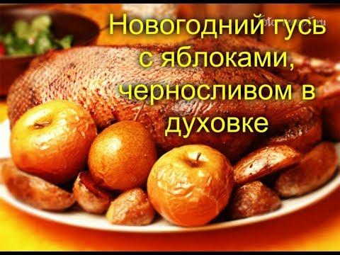 Новогодний гусь с яблоками, черносливом и картошкой в духовке