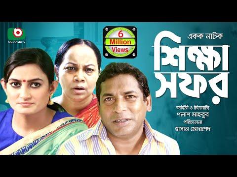 bangla natok shikkha sofor ft mosharraf karim