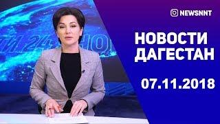 Новости Дагестан 07.11.2018 год