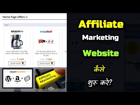 How to Start Affiliate Marketing Website? – [Hindi] – Quick Support