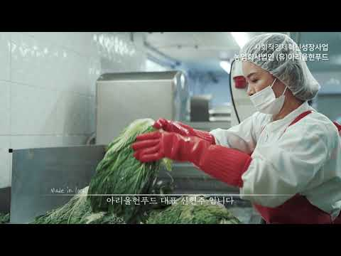 농업회사법인(유)아리울현푸드