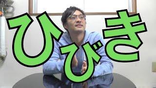 Mr.childrenの「ひびき」、語ります。①koukouzuTV