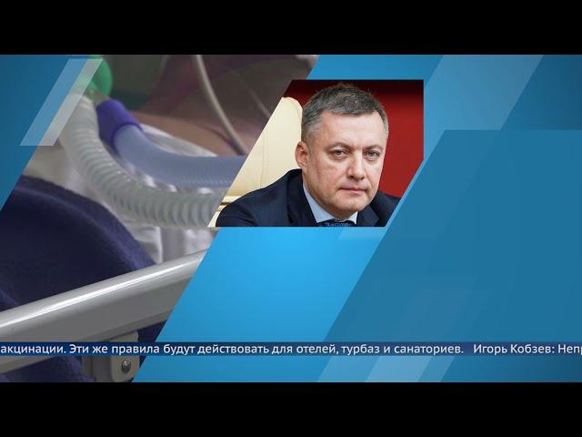 В Иркутской области ужесточили антиковидные меры