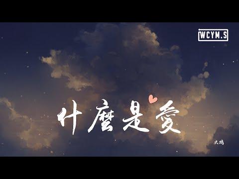 , title : '火鸡 - 什么是爱「什么是爱爱爱爱爱爱爱爱爱爱爱爱爱」【動態歌詞/Lyrics Video】'