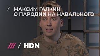 Максим Галкин про деятельность Алексея Навального