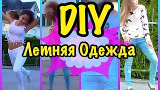 DIY: Летняя одежда! Даем Новую Жизнь Старым Вещам//AlisaSekret