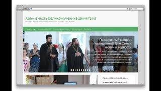 Как создать православный сайт
